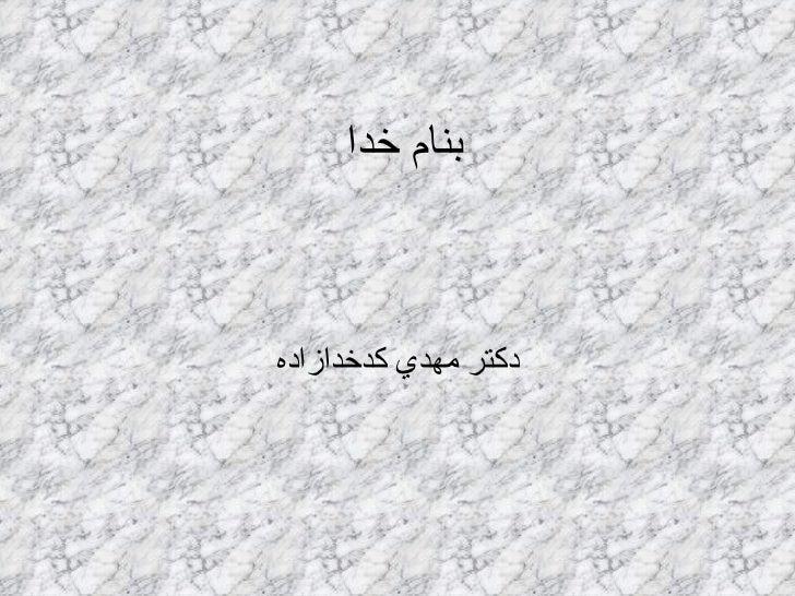 www.kadkhodazadeh.ir_Exam (2)