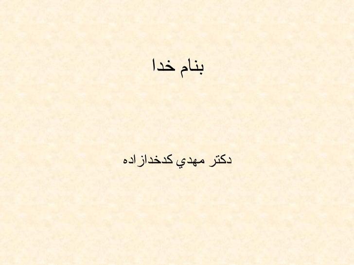 www.kadkhodazadeh.ir_Exam (5)