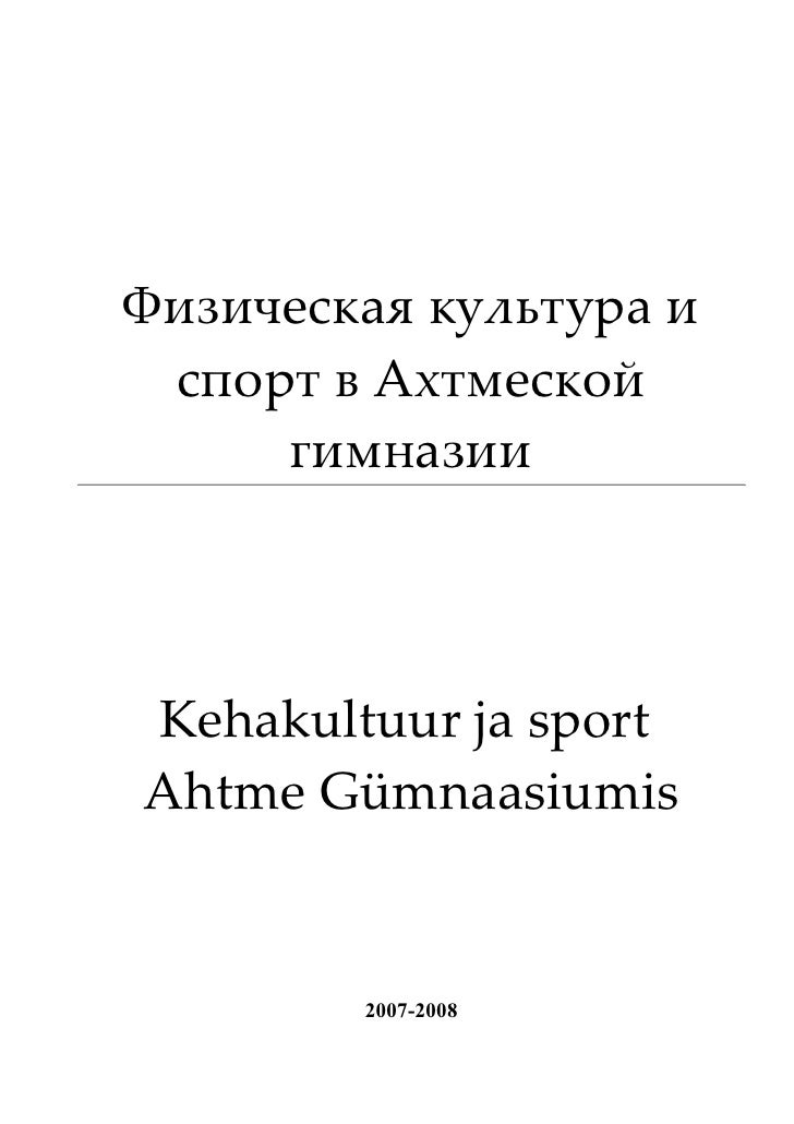 Физическая культура и  спорт в Ахтмеской      гимназии     Kehakultuur ja sport Ahtme Gümnaasiumis           2007-2008