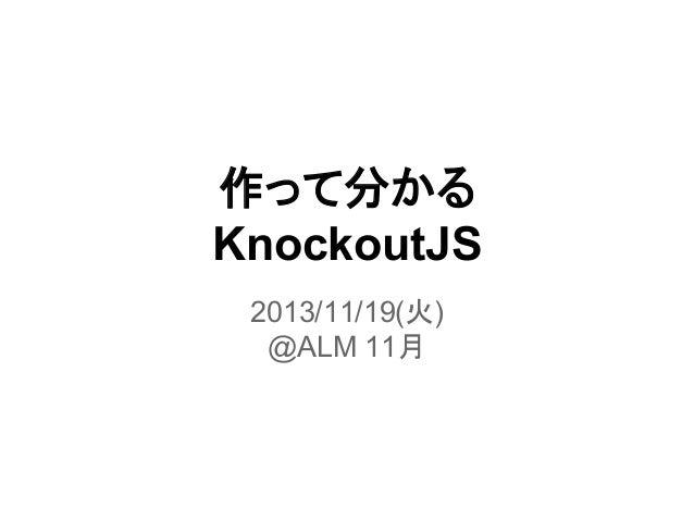 作って分かる KnockoutJS 2013/11/19(火) @ALM 11月