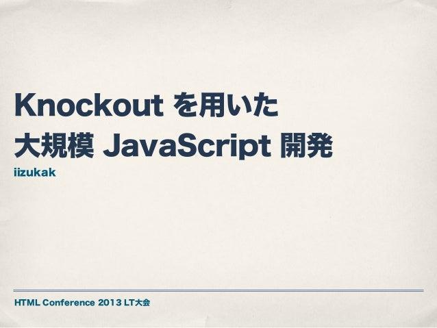 Knockout を用いた大規模 JavaScript 開発