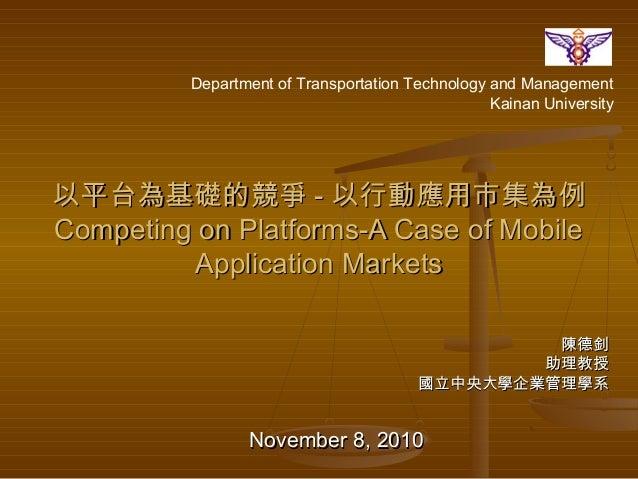以平台為基礎的競爭以平台為基礎的競爭 -- 以行動應用市集為例以行動應用市集為例 Competing on Platforms-A Case of MobileCompeting on Platforms-A Case of Mobile Ap...