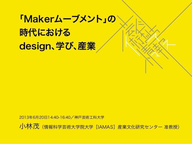 「Makerムーブメント」の時代におけるdesign、学び、産業