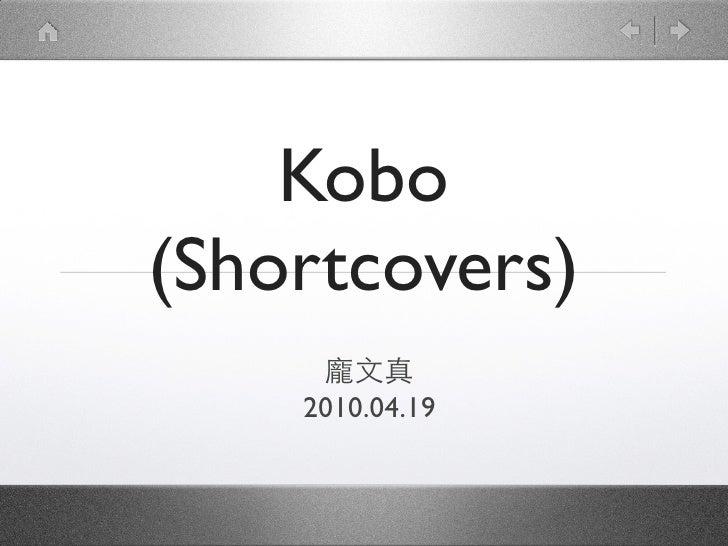 Kobo (Shortcovers)     2010.04.19