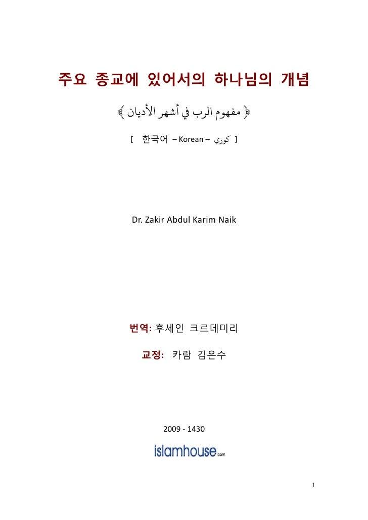주요 종교에 있어서의 하나님의 개념    ﴾ ﴿ ﻣﻔﻬﻮم اﻟﺮب ﻲﻓ أﺷﻬﺮ اﻷدﻳﺎن      [ 한국어 – Korean – ] ﻛﻮري       Dr. Zakir Abdul Karim Naik    ...