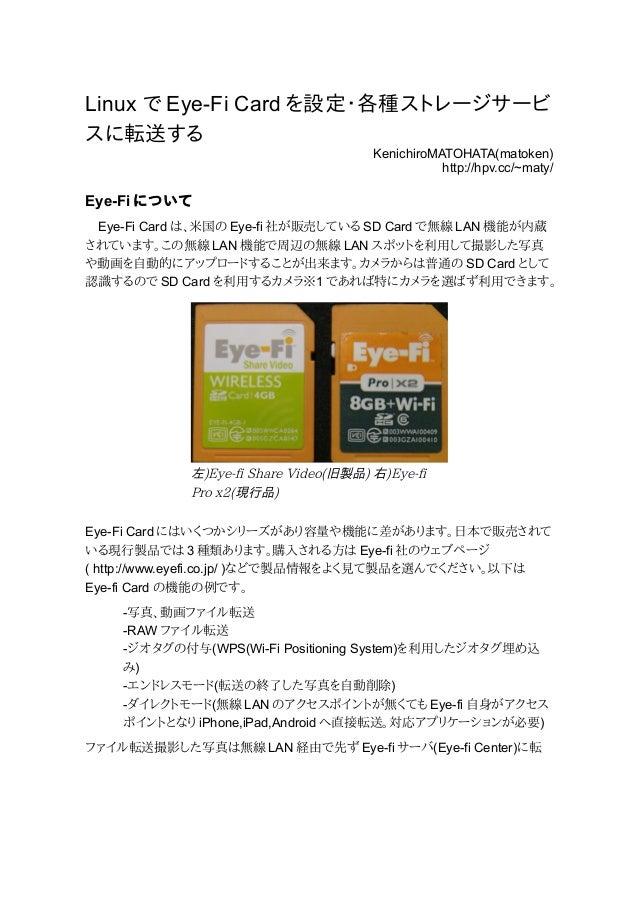 Linux で Eye-Fi Card を設定・各種ストレージサービ スに転送する KenichiroMATOHATA(matoken) http://hpv.cc/~maty/ Eye-Fi について  Eye-Fi Card は、米国の E...