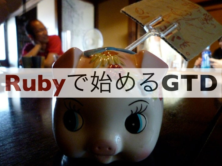 Rubyで始めるGTD