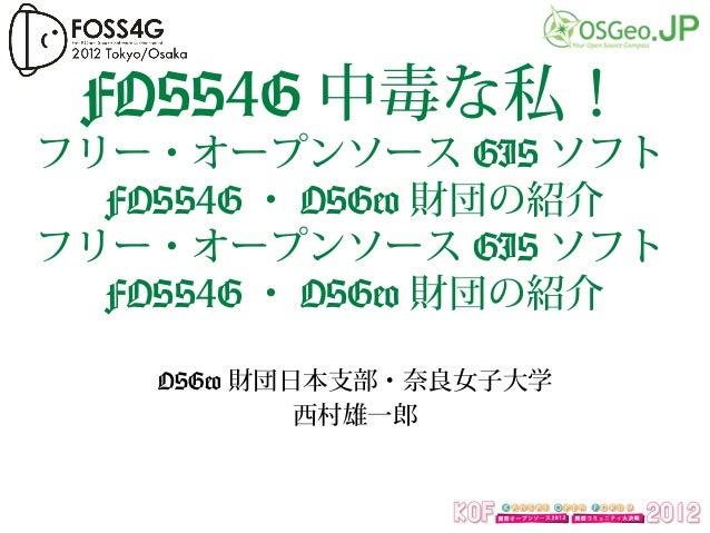 Kof110912osgeojpfoss4gpresentation