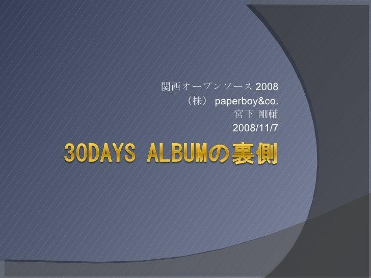 関西オープンソース 2008 30days Albumの裏側