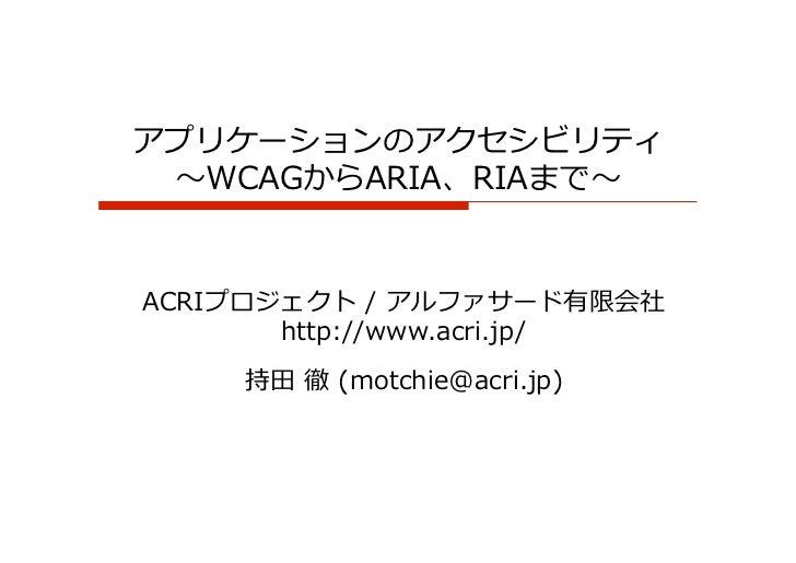アプリケーションのアクセシビリティ~WCAGからARIA、RIAまで~