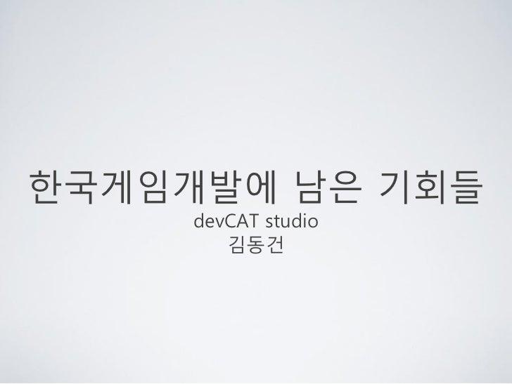 김동건, 게임개발에 남은 기회들, KOG 발표