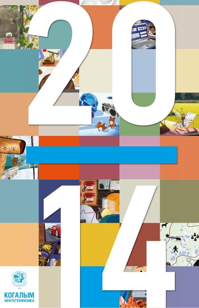 Этот календарь расскажет о том, что делают и за что любят свою работу сотрудники «Когалымнефтегеофизики»
