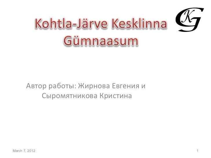 Автор работы: Жирнова Евгения и           Сыромятникова КристинаMarch 7, 2012                            1