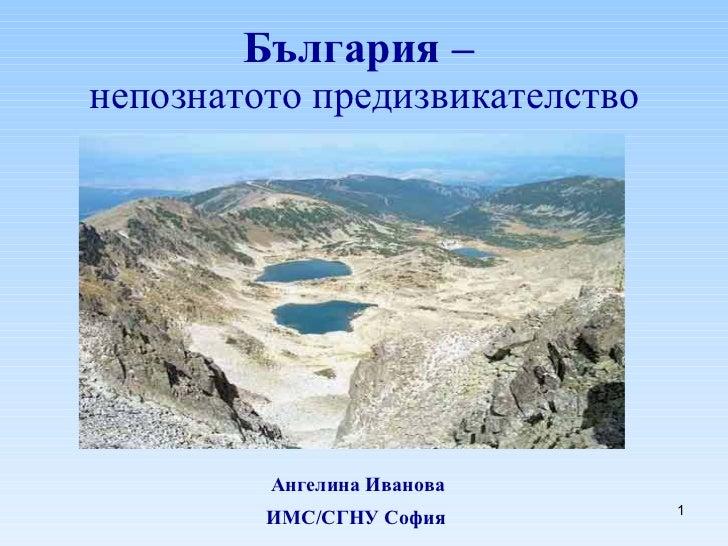 България  –  н e познатото предизвикателство A нгелина Иванова ИМС/СГНУ   София