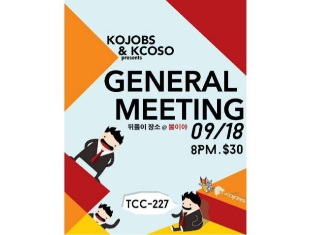 KOJOBS & KCOSO Fall '14 GM PPT