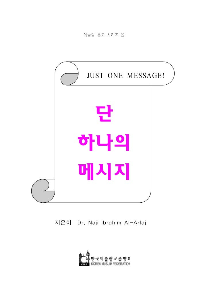 Ko just one_message