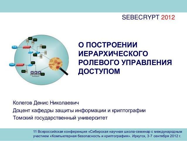 О построении иерархического ролевого управления доступом (SibeCrypt 2012)