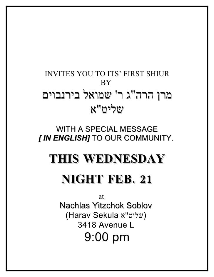 """INVITES YOU TO ITS' FIRST SHIUR               BY מרן הרה""""ג ר' שמואל בירנבוים           שליט""""א       WITH A SPECIAL MES..."""