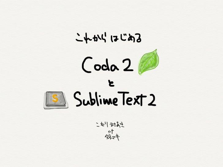 これからはじめるCoda2とSublime Text 2
