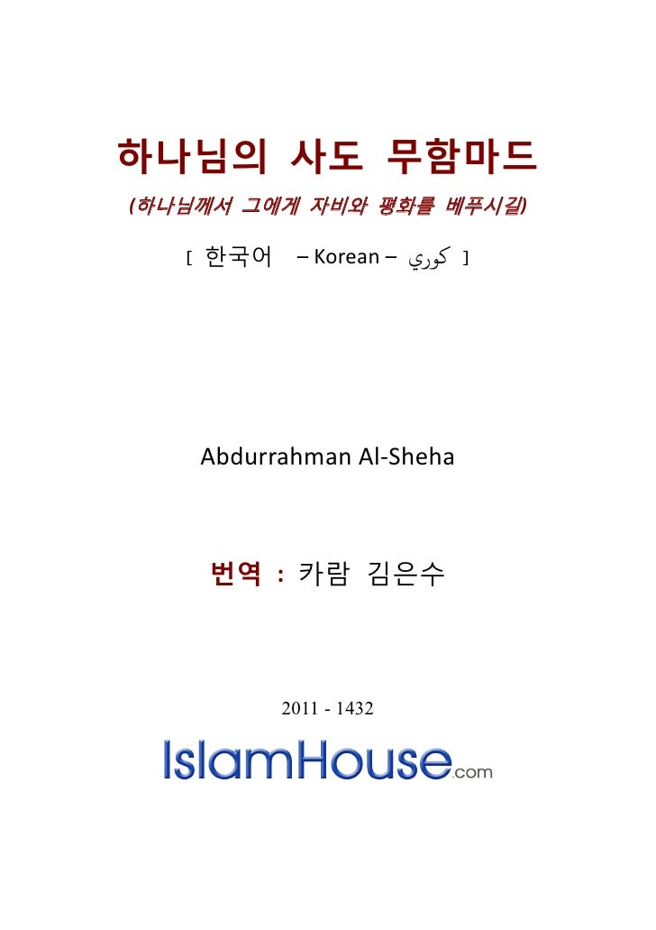 Ko muhammad messenger_of_god