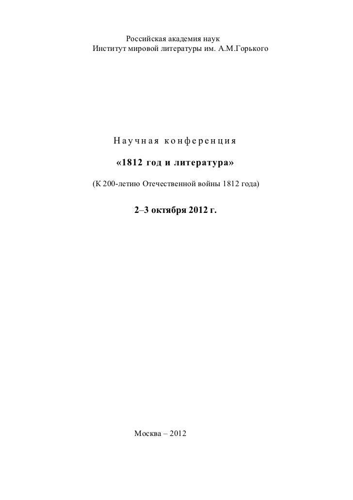 Российская академия наукИнститут мировой литературы им. А.М.Горького     Научная конференция      «1812 год и литература»(...