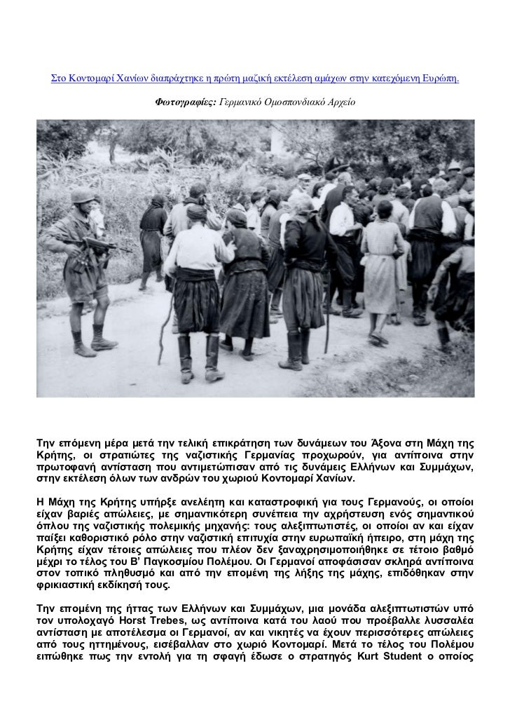 ΚΟΝΤΟΜΑΡΙ ΧΑΝΙΩΝ 1941