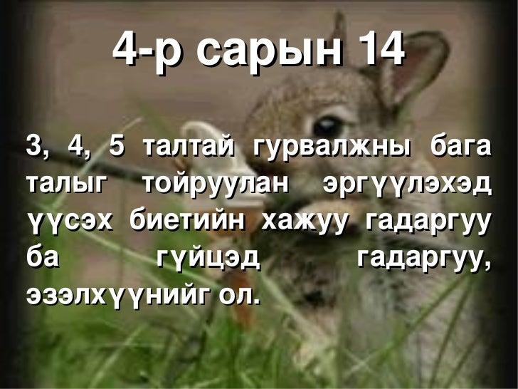 4-р сарын 14 3, 4, 5 талтай гурвалжны бага талыг тойруулан эргүүлэхэд үүсэх биетийн хажуу гадаргуу ба гүйцэд гадаргуу, эзэ...