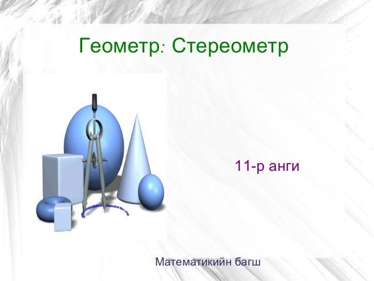Геометр: Стереометр 11-р анги Математикийн багш Б.Мөнгөнчимэг