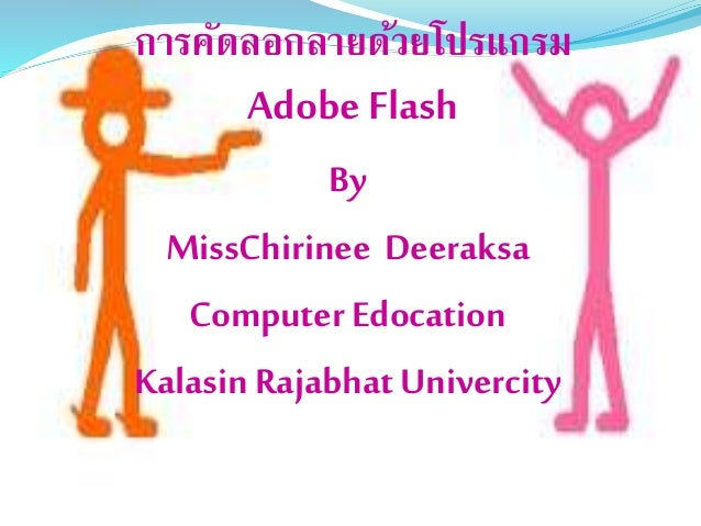 การคัดลอกลายด้วยโปรแกรม Adobe Flash By MissChirinee Deeraksa Computer Edocation Kalasin Rajabhat Univercity