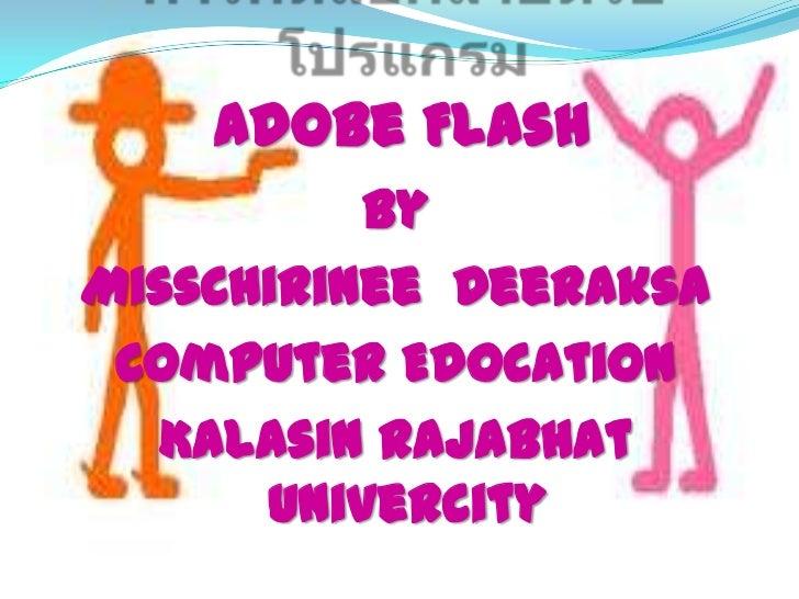 การลอกลายด้วย Flash