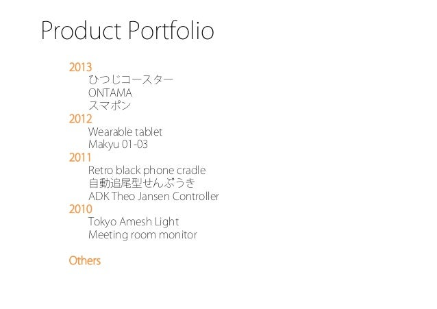 Product Portfolio� 2013 ひつじコースター ONTAMA スマポン 2012 Wearable tablet Makyu 01-03 2011 Retro black phone cradle 自動追尾型せんぷうき ADK...
