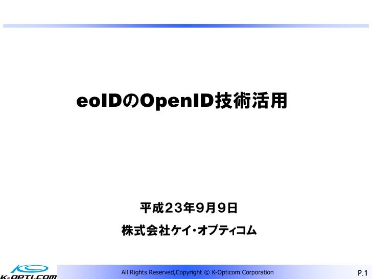 eoIDのOpenID技術活用         平成23年9月9日   株式会社ケイ・オプティコム   All Rights Reserved,Copyright © K-Opticom Corporation   P.1