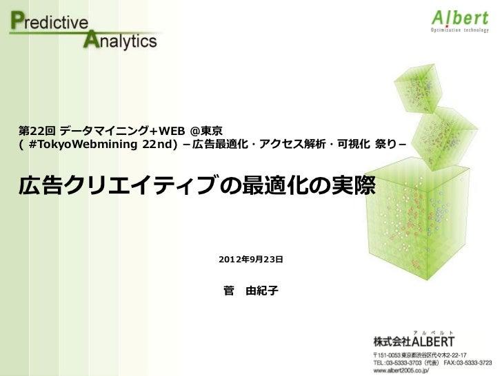 第22回 データマイニング+WEB @東京( #TokyoWebmining 22nd) -広告最適化・アクセス解析・可視化 祭り-広告クリエイティブの最適化の実際                       2012年9月23日       ...
