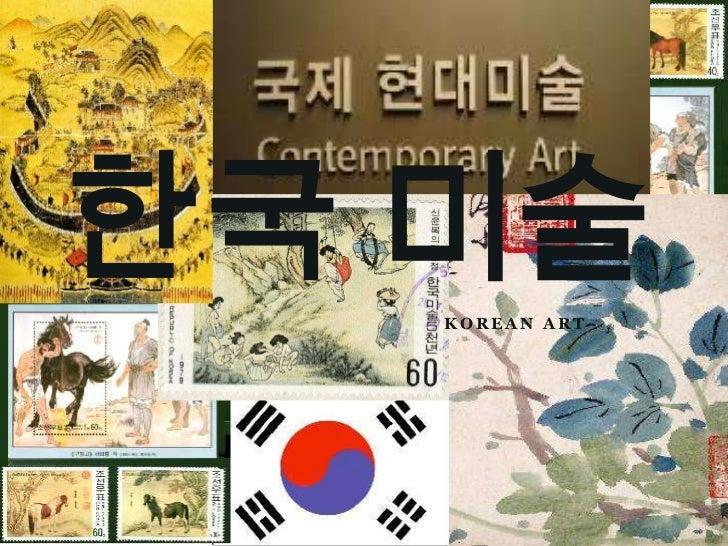 한국 미술   KOREAN ART