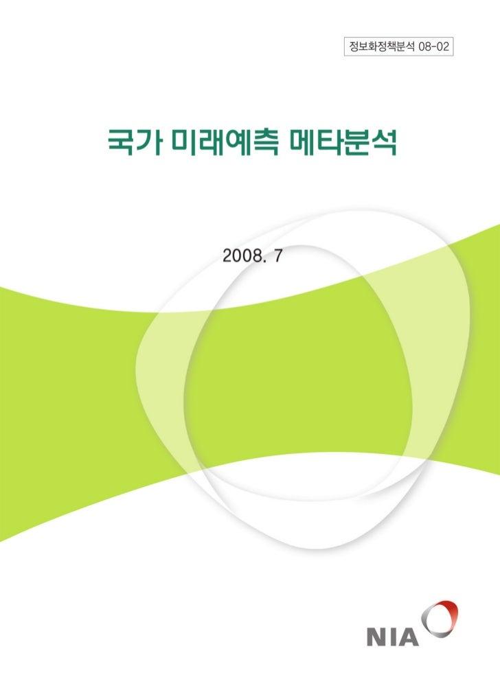 정보화정책분석 08-02     국가 미래예측 메타분석         2008. 7