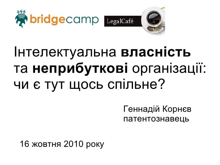 Kornev bridge camp