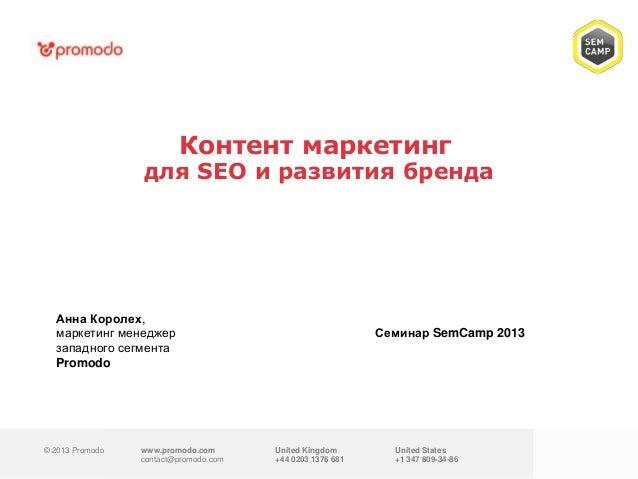 © 2013 Promodo www.promodo.comcontact@promodo.comUnited Kingdom+44 0203 1376 681United States+1 347 809-34-86Контент марке...