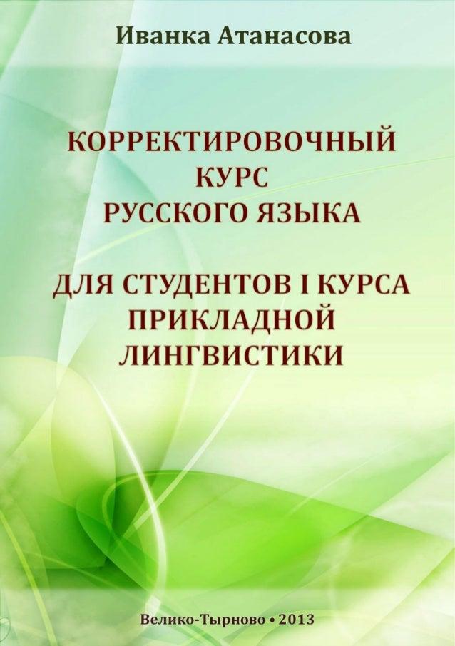 Корректировочный курс русского языка для студентов I курса прикладной лингвистики