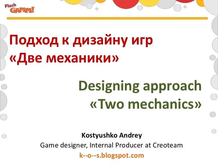 Two Game Mechanics