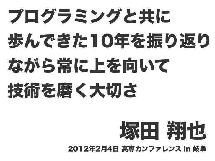 高専カンファレンス in 岐阜 基調講演2 @gabu