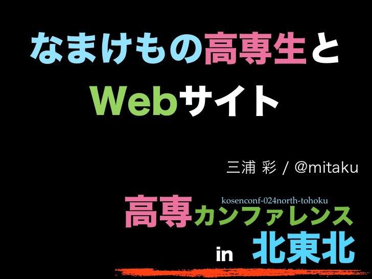 Kosenconf024north-tohoku HTML