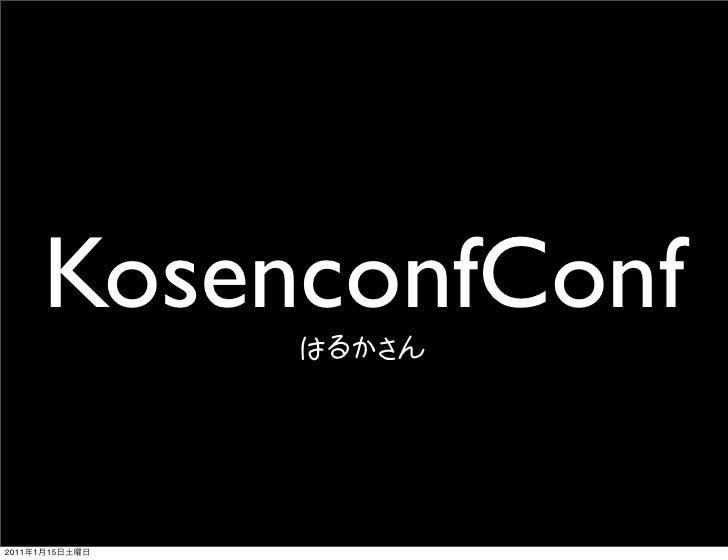 KosenconfConf Slide