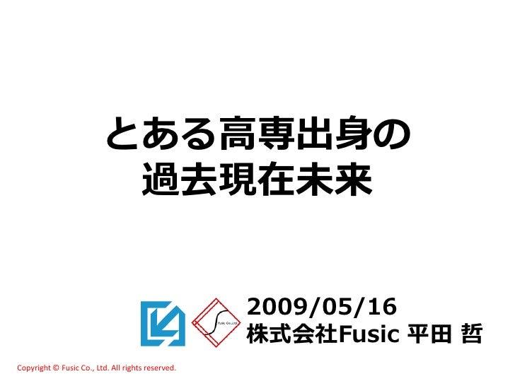とある高専出身の                           過去現在未来                                                      2009/05/16                 ...