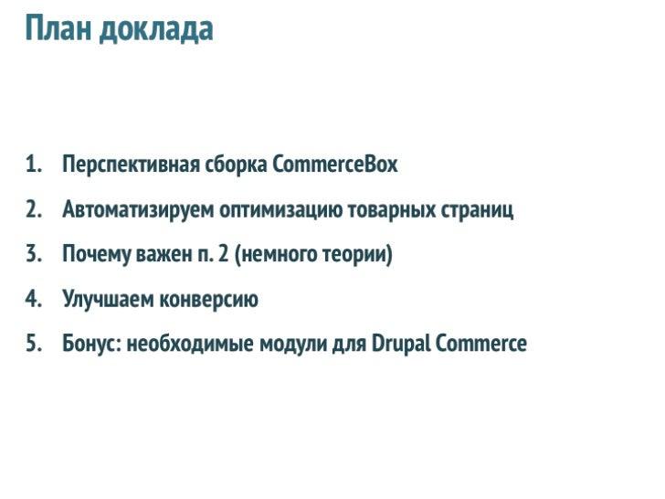 Организаторконференции DrupalConf 2011