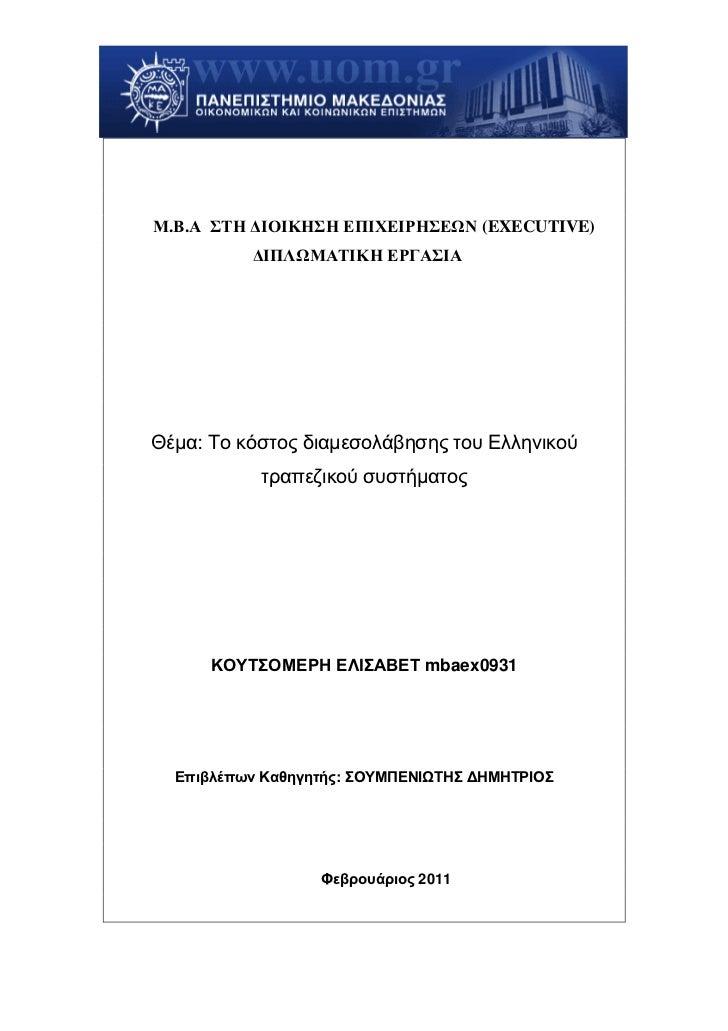Μ.Β.Α ΣΤΗ ∆ΙΟΙΚΗΣΗ ΕΠΙΧΕΙΡΗΣΕ Ν (EXECUTIVE)          ∆ΙΠΛ ΜΑΤΙΚΗ ΕΡΓΑΣΙΑΘέµα: Το κόστος διαµεσολάβησης του Ελληνικού      ...