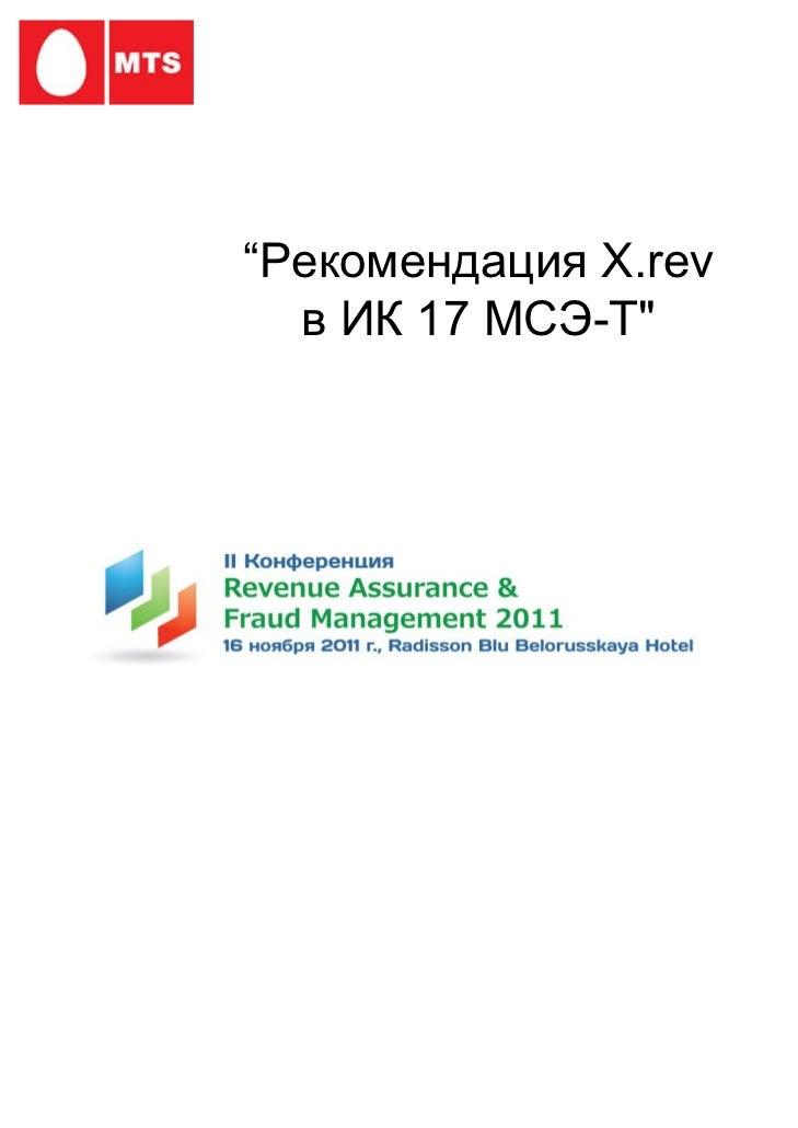 """""""Рекомендация Х.rev  в ИК 17 МСЭ-Т"""""""