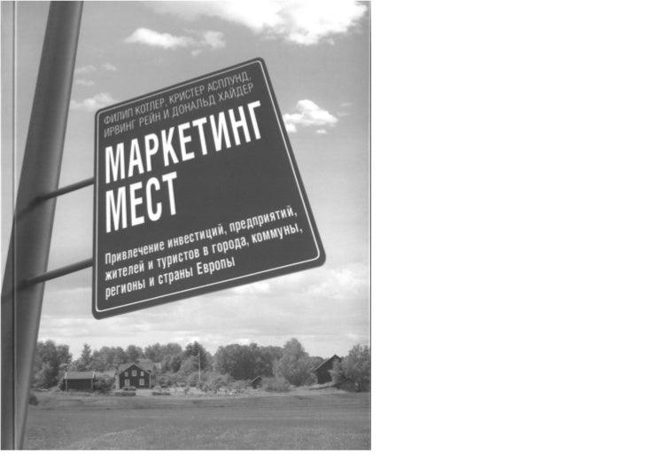 архитектура Kotler ph. place marketing