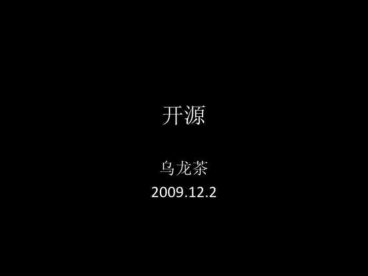 开源 乌龙茶2009.12.2