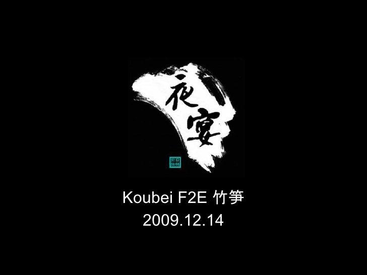 Koubei F2E 竹笋  2009.12.14
