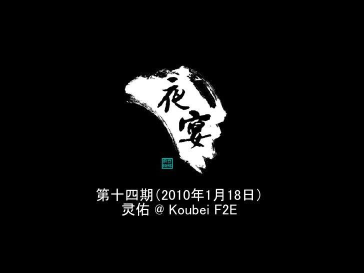 第十四期(2010年1月18日)  灵佑 @ Koubei F2E